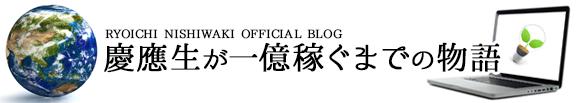 極貧慶應生が23歳で1億稼ぐまでの物語